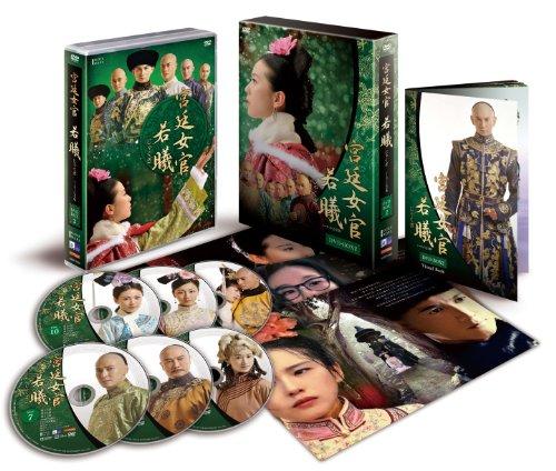 宮廷女官 若曦 DVD BOXII