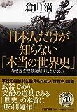 日本人だけが知らない「本当の世界史」 (PHP文庫) ランキングお取り寄せ