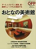おとなの美術館 (日経ホームマガジン)