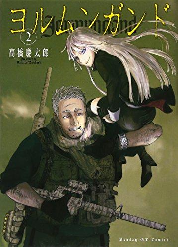 ヨルムンガンド 2 (サンデーGXコミックス)