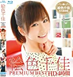 絵色千佳 PREMIUM BEST HD 4時間 [Blu-ray]