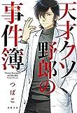 天才クソ野郎の事件簿 (双葉文庫(comicoBOOKS))