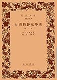 人間精神進歩史 第一部 (岩波文庫 青 702-2)