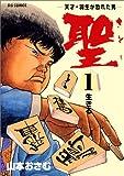 聖—天才・羽生が恐れた男 (1) (ビッグコミックス)