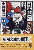 日本国の逆襲 (新潮文庫)