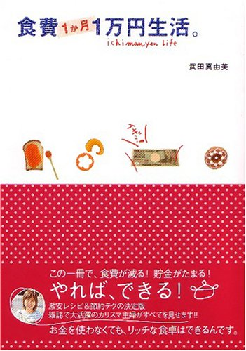 食費1か月1万円生活。