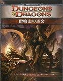 雷鳴山の迷宮 (ダンジョンズ&ドラゴンズ H2 英雄級アドべンチャー・シナリオ2)