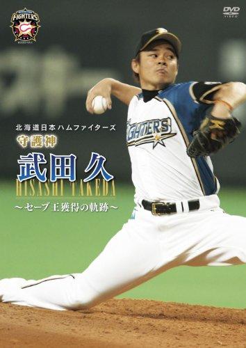 北海道日本ハムファイターズ 守護神 武田久 ~セーブ王獲得の軌跡~ [DVD]