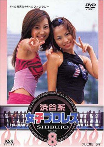 渋谷系女子プロレス(8) [DVD]