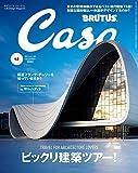 Casa BRUTUS (カーサ・ブルータス) 2015年 12月号 [雑誌] CasaBRUTUS