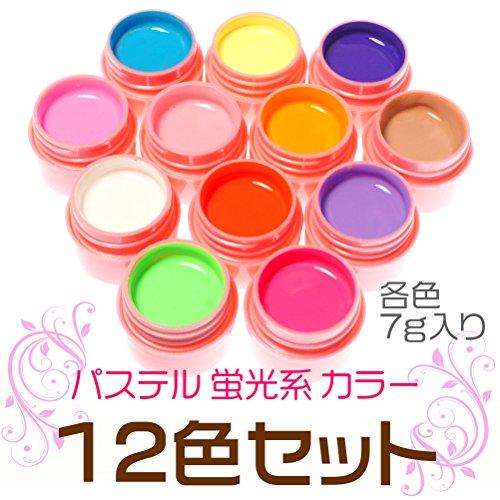 ソークオフカラージェル7g12色セット LEDライト対応 蛍光&パステル系カラー ソークオフジェル UVジェル ジェルネイル カラージェル