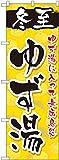 のぼり 冬至ゆず湯 YN-1298【受注生産】 [並行輸入品]