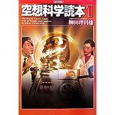 空想科学読本1[新装版] (空想科学研究所の本)
