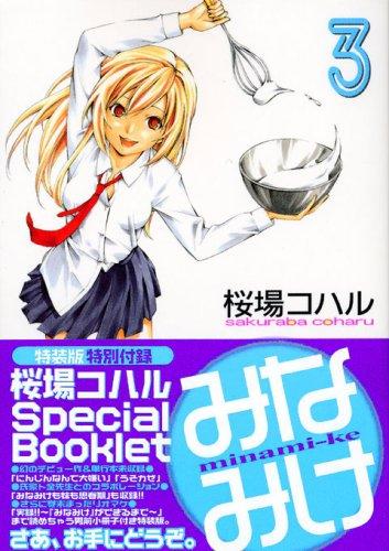 みなみけ 3 特装版 (3) (ヤングマガジンコミックス)