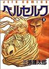 ベルセルク (8) (Jets comics (559))