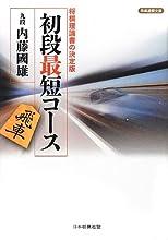初段最短コース (将棋連盟文庫)