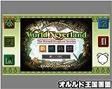 「ワールド・ネバーランド 2in1 ポータブル ~オルルド王国物語&プルト共和国物語~」の関連画像