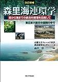 [改訂増補] 森里海連環学: 森から海までの統合的管理を目指して