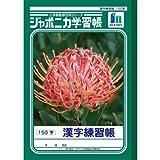 ショウワノート ジャポニカ学習帳B5判 漢字練習帳150字 5冊パック