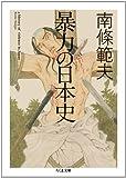 暴力の日本史 (ちくま文庫)