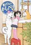 動物のおしゃべり(3) (バンブー・コミックス) (バンブー・コミックス)