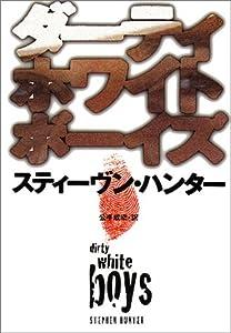ダーティホワイトボーイズ (扶桑社ミステリー)