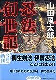 忍法創世記 (小学館文庫)