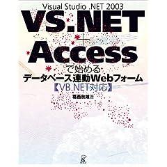 【クリックで詳細表示】Visual Studio .NET 2003 + Accessで始めるデータベース連動Webフォーム(VB.NET対応) [単行本]