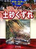 世界の災害の今を知る 火と土の災害〈3〉土砂くずれ
