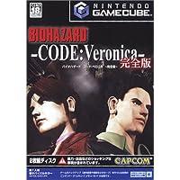 バイオハザード コード:ベロニカ 完全版