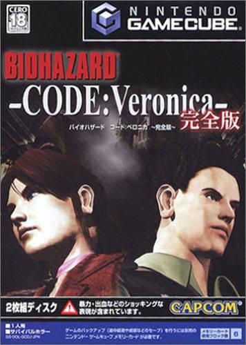 BIOHAZARD CODE:Veronica 完全版