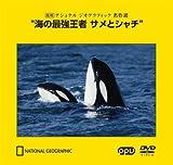 海の最強王者 サメとシャチ ~復刻 ナショナル ジオグラフィック 名作選~(PPV-DVD)