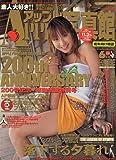 アップル写真館 2006年 06月号 [雑誌]
