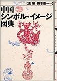 中国シンボル・イメージ図典