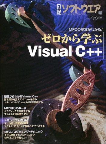 ゼロから学ぶVisual C++
