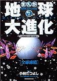 まんが NHKスペシャル 地球大進化〈2〉46億年・人類への旅 全球凍結