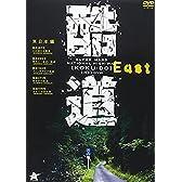 酷道 東日本編 [DVD]