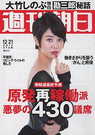 週刊朝日 2012.12/21号 表紙:夏目三久 -