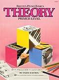 WP205 - Bastien Piano Basics Theory Primer (Primer Level/Bastien Piano Basics Wp205)