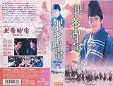 北条時宗 総集編(2巻セット) [VHS]