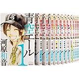 青空エール コミック 1-18巻セット (マーガレットコミックス)