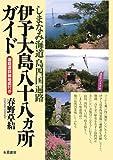 伊予大島八十八ヵ所ガイド—しまなみ海道島四国遍路