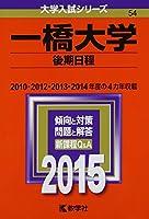 一橋大学(後期日程) (2015年版大学入試シリーズ)