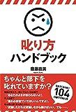 叱り方ハンドブック (中経出版)