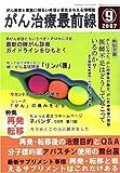 がん治療最前線 2007年 09月号 [雑誌]