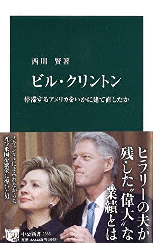 ビル・クリントン - 停滞するアメリカをいかに建て直したか (中公新書)
