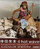 4 Hot Wave