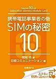 携帯電話事業者の砦 SIMの秘密10(日経BP Next ICT選書) 日経コミュニケーション専門記者Report