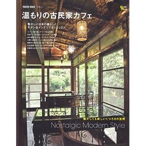 温もりの古民家カフェ—懐かしくも新しいくつろぎの空間 (Grafis Mook)