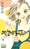 ストロボ・エッジ 4 (4) (マーガレットコミックス) (マーガレットコミックス)